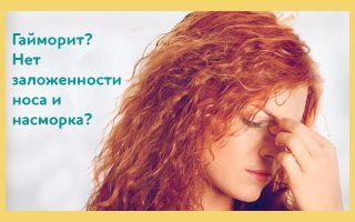 Бывает ли ли гайморит без насморка и заложенности носа?