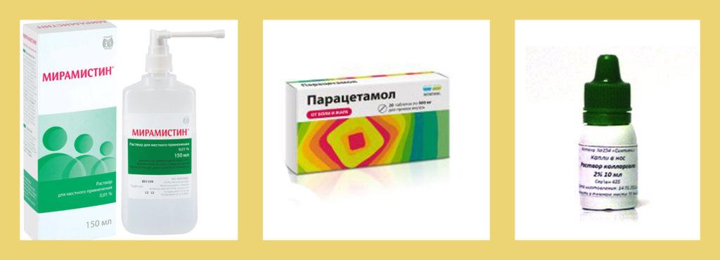 Антисептик мирамистин, парацетамол