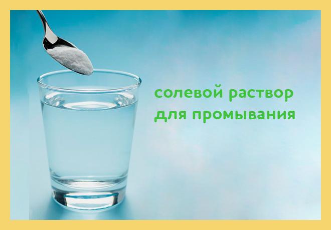 Солевой раствор для промывания