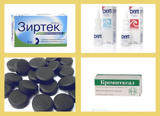 зиртек, снуп, уголь активированный, кромогексал